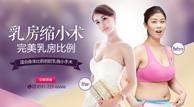乳房缩小术