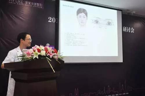 福州吴正思受邀参加国际眼部整形修复高峰论坛